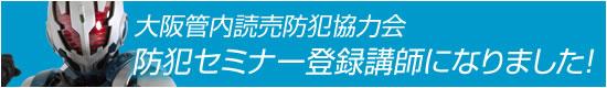 大阪管内読売防犯協力会防犯セミナー登録講師