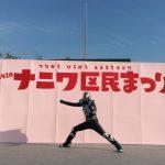 キッズプラザ大阪~浪速区民祭り 2016年9月10、11日